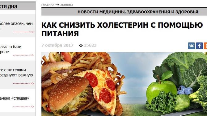 Мир новостей: как снизить уровень холестерина с помощью питания