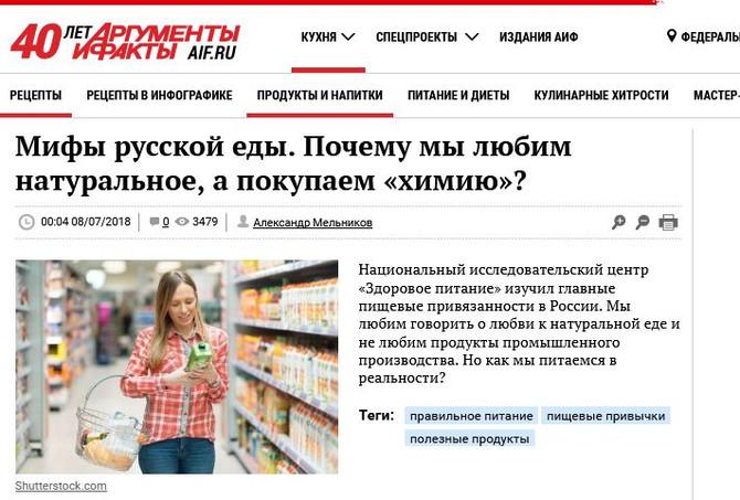 """""""АиФ"""": Мифы русской еды"""