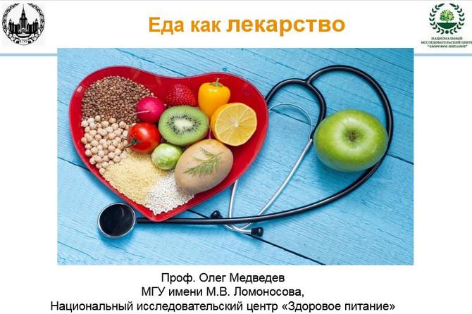 """""""Еда как лекарство"""" - выступление Олега Медведева"""
