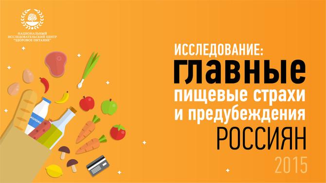 В России назрела необходимость новой маркировки продуктов питания:исследование