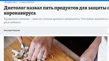 """""""Комсомольская правда"""": Диетолог назвал пять продуктов для защиты от коронавируса"""