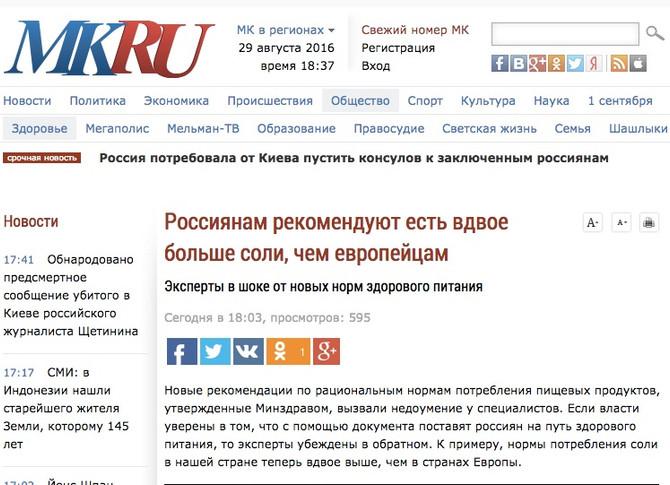 МК: Россиянам рекомендуют есть вдвое больше соли, чем европейцам