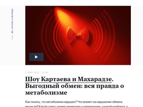 """Радио """"Маяк"""": Выгодный обмен: вся правда о метаболизме"""