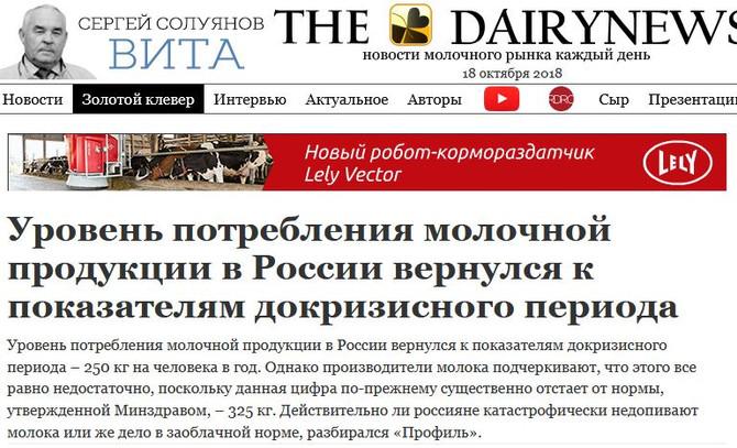 Dairynews: Уровень потребления молочной продукции в России вернулся на докризисный уровень