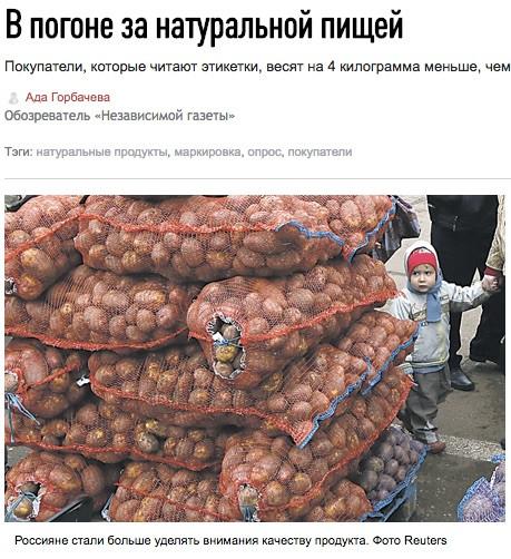 Независимая газета: В погоне за натуральной пищей