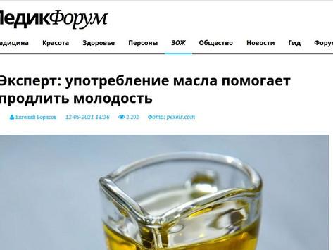 Медикфорум: Эксперт: употребление масла помогает продлить молодость