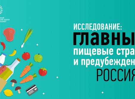 """Россияне выбирают продукты по цене и сроку годности показало исследование НИЦ """"Здоровое питание""""."""