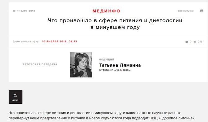 Эхо Москвы: Что произошло в сфере питания и диетологии в минувшем году