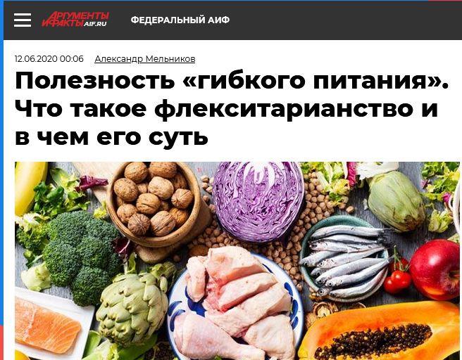"""""""Аргументы и факты"""": Полезность «гибкого питания»."""