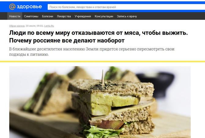 Mail.ru: Люди по всему миру отказываются от мяса, чтобы выжить. Почему россияне все делают наоборот