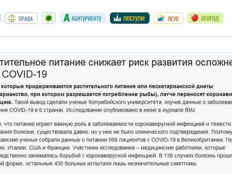 7ya.ru: Растительное питание снижает риск развития осложнений при COVID-19