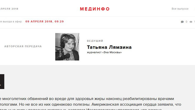 """""""Эхо Москвы"""": Польза и вред жиров"""