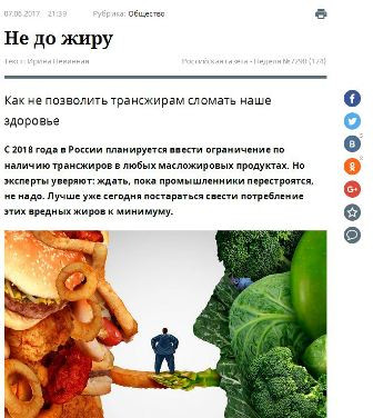 Российская Газета: Планируется ограничение трансжиров в пищевых продуктах.