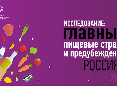 Россияне стали меньше бояться продуктов питания и стали питаться здоровее: результаты опроса
