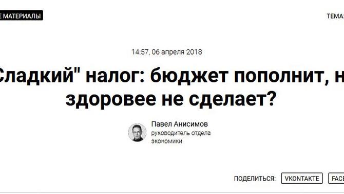 """Вести.ру"" Налог на сахар"