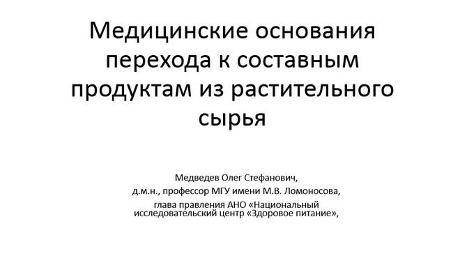 «Медицинские основания перехода к составным продуктам из растительного сырья» Олег Медведев