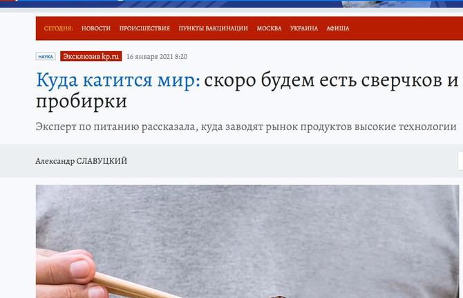 """""""Комсомольская правда"""": Куда катится мир"""