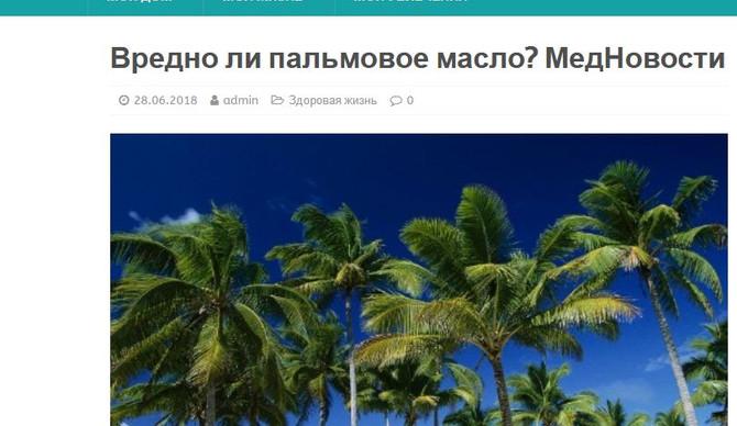 """""""МедНовости"""": Вредно ли пальмовое масло?"""