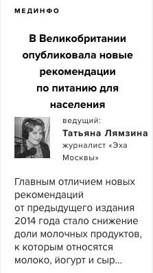 Эхо Москвы: В Великобритании опубликовали новые рекомендации по питанию для населения