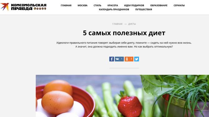 Комсомольская правда: 5 самых полезных диет