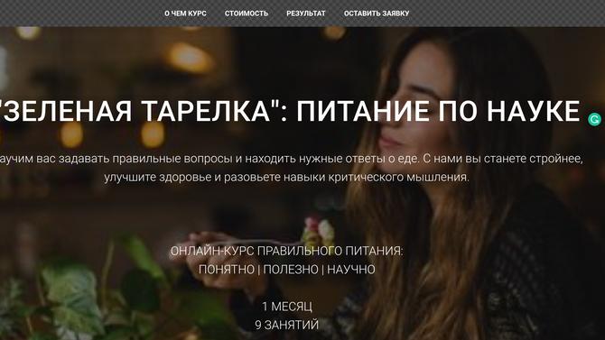"""Запущен 1 поток школы """"Зеленая тарелка"""" для блогеров"""