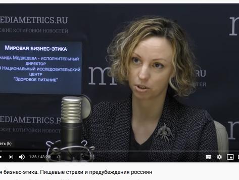 Медиаметрикс:Мировая бизнес-этика. Пищевые страхи и предубеждения россиян