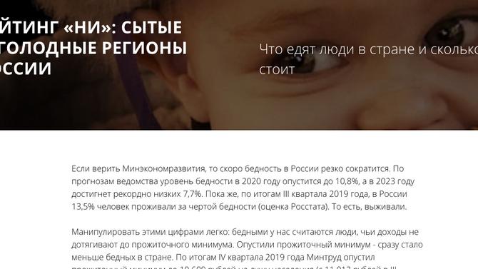 Новые Известия: Сытые и голодные регионы России