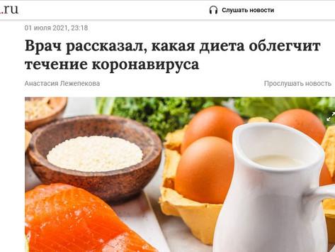Gazeta.ru Врач рассказал, какая диета облегчит течение коронавируса