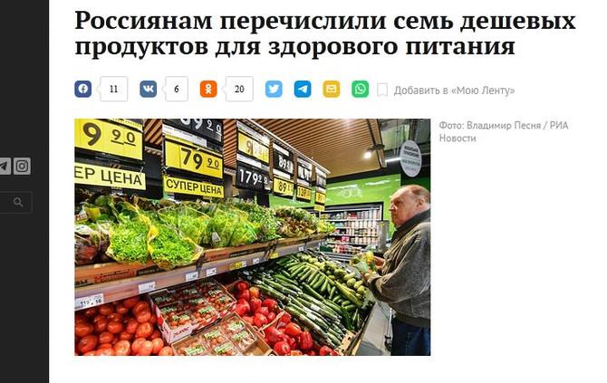 Lenta.ru: Россиянам перечислили семь дешевых продуктов для здорового питания