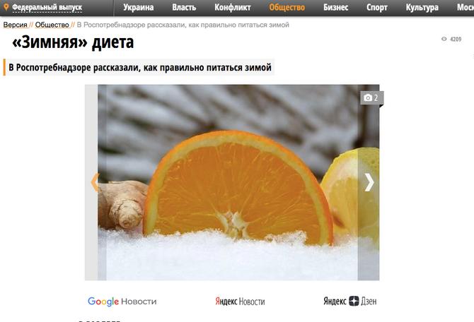 "Версия: ""Зимняя диета"""