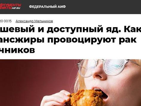 """""""Аргументы и факты"""": Дешевый и доступный яд"""