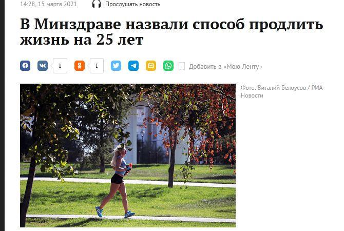 Lenta.ru: В Минздраве назвали способ продлить жизнь на 25 лет