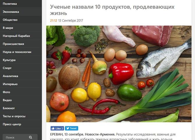 Новости Армении: продукты, продлевающие жизнь