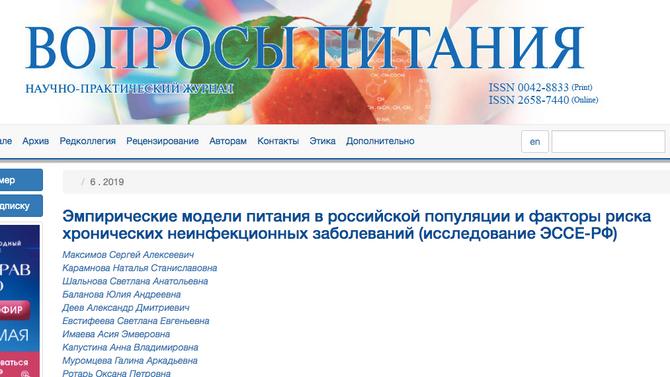 Вопросы питания: Эмпирические модели питания в российской популяции