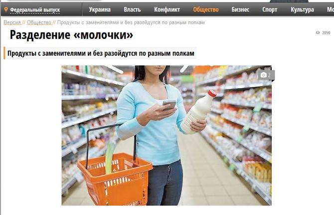 """""""Версия"""": Разделение «молочки»"""