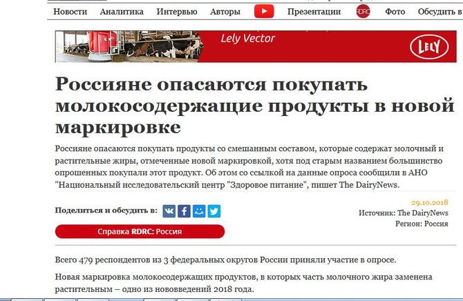 Dairynews: Россияне опасаются покупать молокосодержащие продукты в новой маркировке
