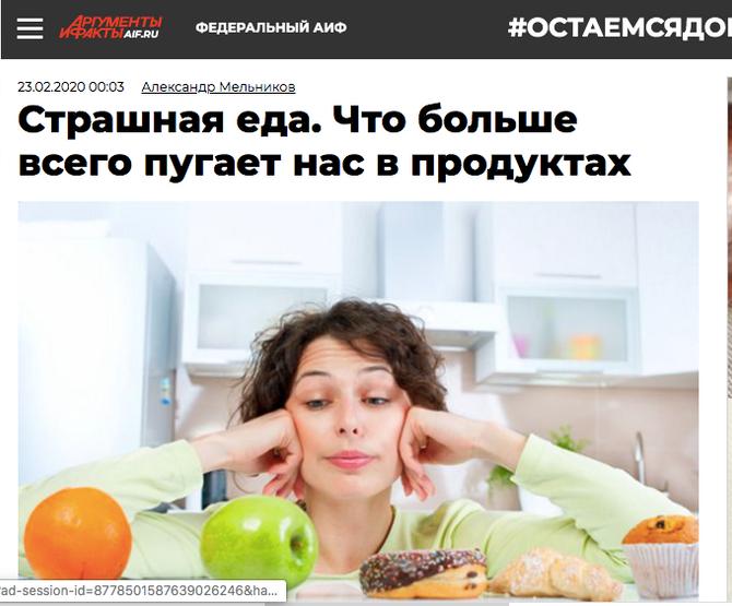 АиФ: Страшная еда. Что больше всего пугает нас в продуктах