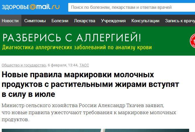 """""""Здоровье Mail.ru"""": Новые правила маркировки молочных продуктов с растительными жирами"""