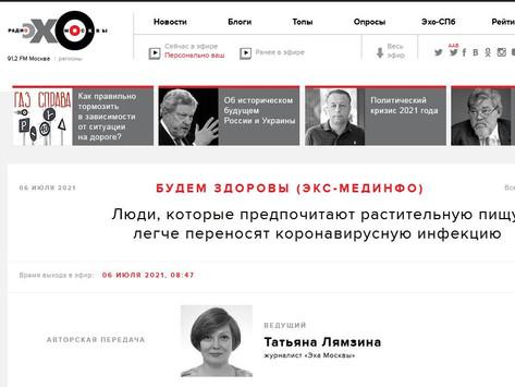 """""""Эхо Москвы"""": Люди, которые предпочитают растительную пищу, легче переносят коронавирусную инфекцию"""