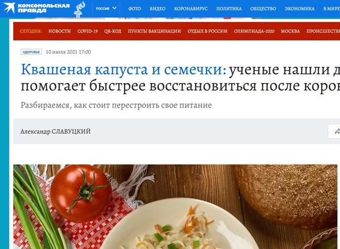 """""""Комсомольская правда"""": Квашеная капуста и семечки: ученые нашли диету, помогающую восстановиться"""