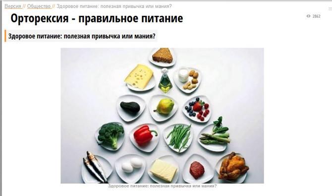 """""""Версия"""": Орторексия - правильное питание"""
