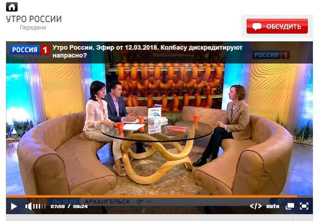 Россия 1: Колбаса под запретом?
