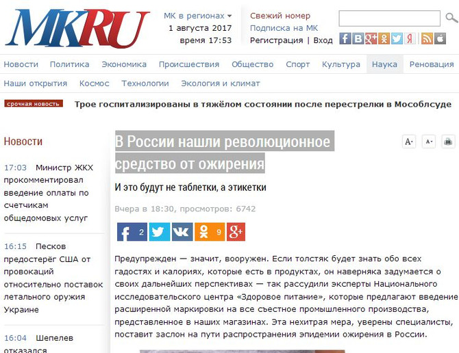 МК: В России нашли революционное средство от ожирения