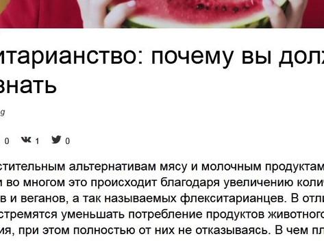 Buro247.ru: Флекситарианство: почему вы должны о нем знать
