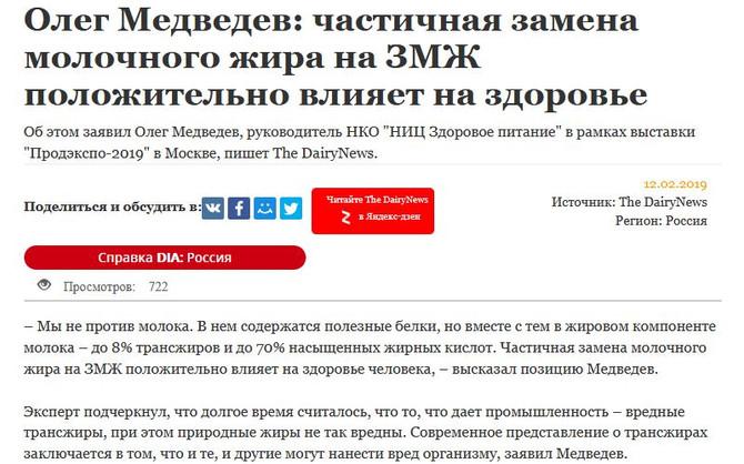 Dairynews: Олег Медведев: частичная замена молочного жира на ЗМЖ положительно влияет на здоровье