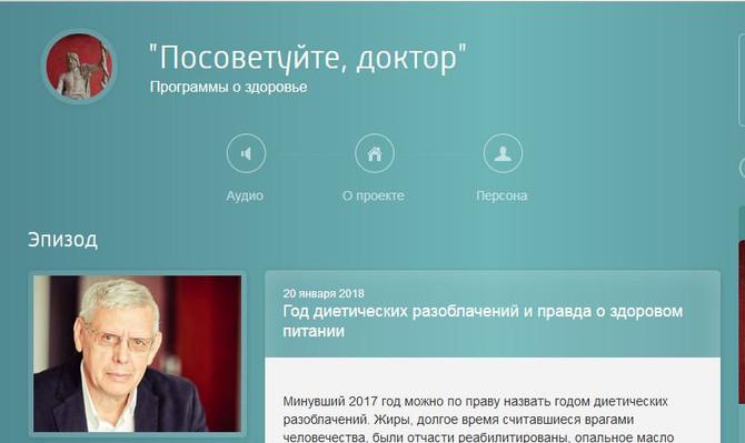 """""""Радио России"""". Итоги года в науке о питании"""