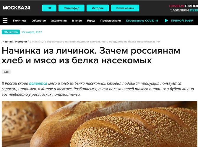 """""""Москва 24"""": Начинка из личинок. Зачем россиянам хлеб и мясо из белка насекомых"""