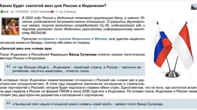 AfterShock: Каким будет «золотой век» для России и Индонезии?