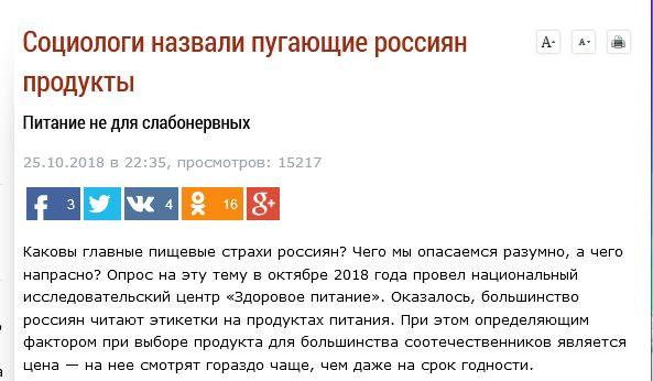 """""""МК"""": Социологи назвали пугающие россиян продукты"""