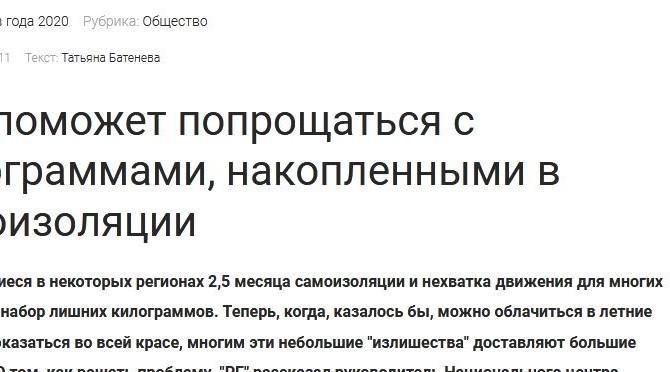 """""""Российская газета"""": Что поможет попрощаться с килограммами, накопленными в самоизоляции"""